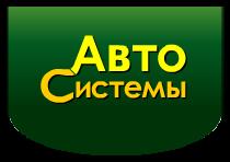 Kompaniya «AvtoSistemy»